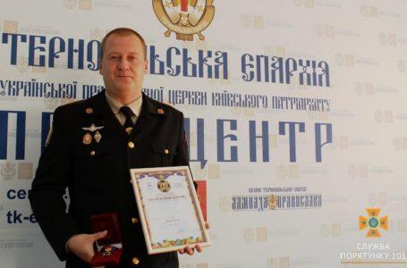 """Тернопільського рятувальника відзначили орденом """"За спасіння життя"""""""