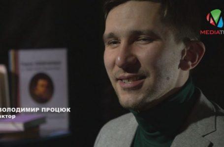 Поезія – моє життя, – Володимир Процюк (Відео)