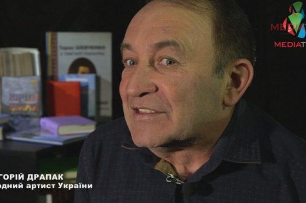 Поезія – це ключ до багатьох дверей, – народний артист України Григорій Драпак
