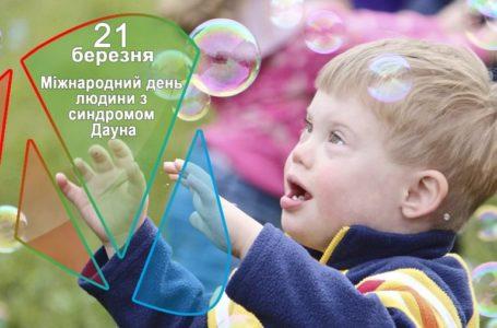 21 березня – Міжнародний день людини із синдромом Дауна