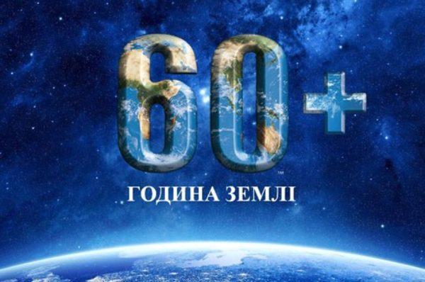 Жителям Тернопільщини пропонують провести годину без електроенергії