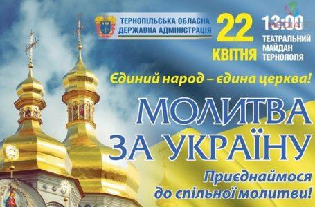 У неділю в центрі Тернополя молитимуться за єдність церкви в Україні