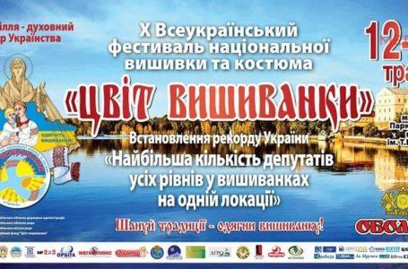 На фестивалі «Цвіт вишиванки» в Тернополі встановлюватимуть черговий рекорд