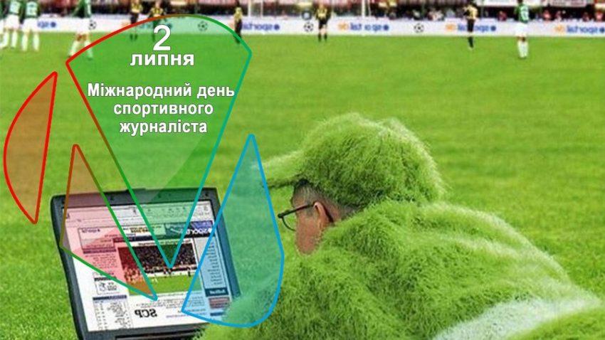 Міжнародний день спортивного журналіста!