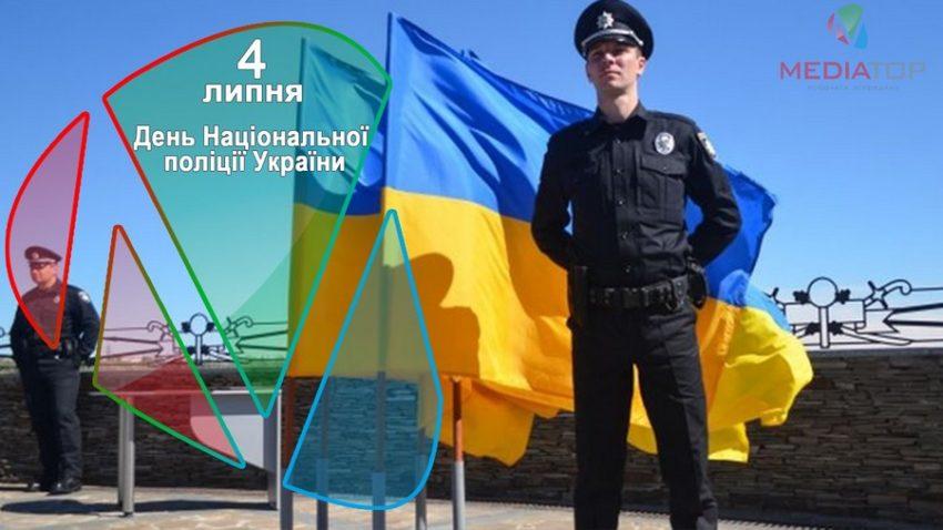 4 липня – День Національної поліції України – МедіаТОР