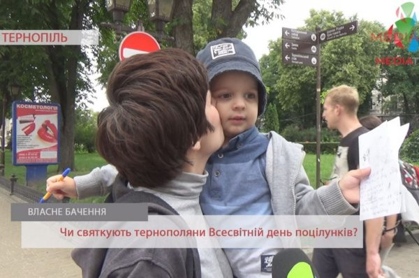 """""""Цілуватися треба з розумом"""", – тернополяни про Всесвітній день поцілунків (Відео)"""