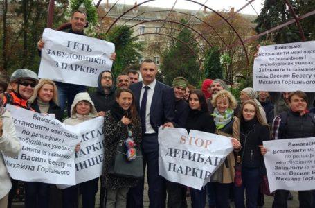 З'їзд міських голів до Тернополя – з протестом. Кличко підтримав активістів (Відео)