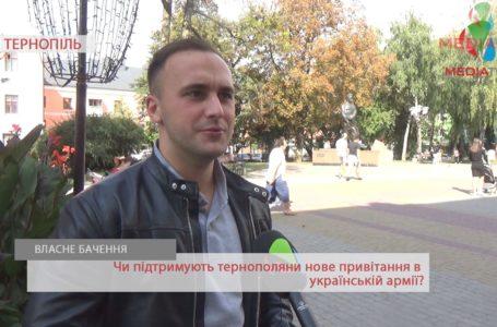 «Треба забувати про СРСР», – тернополяни про нове військове вітання (Відео)