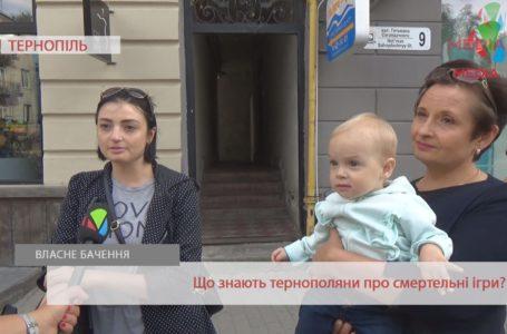 «Не допускати до них дітей», – тернополяни про смертельні ігри (Відео)