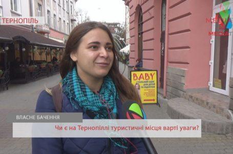 «Не замками єдиними», – тернополяни про туристичні місця області (Відео)