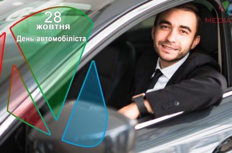 28 жовтня – День автомобіліста