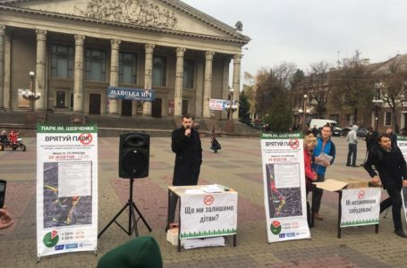 У центрі Тернополя акція проти забудови парків  (Фото)