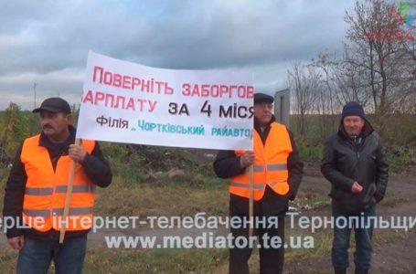 Півтисячі дорожників Тернопільщини у професійне свято – в боргах (Відео)