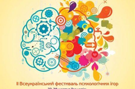 У Тернополі відбудеться ІІ Всеукраїнський Фестиваль психологічних ігор