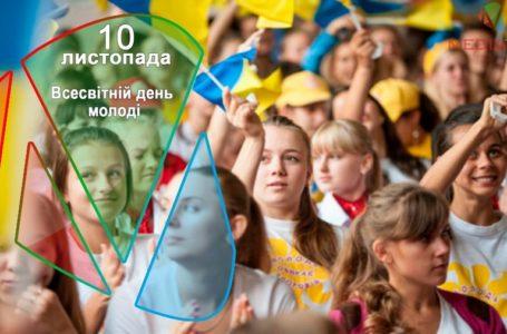 10 листопада – Всесвітній день молоді
