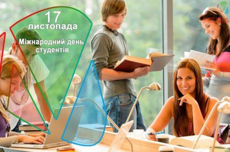 17 листопада – Міжнародний день студентів