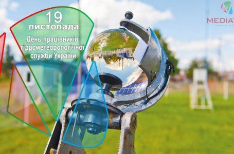 19 листопада – День працівників гідрометеорологічної служби України