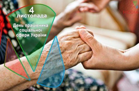 4 листопада – День працівника соціальної сфери України
