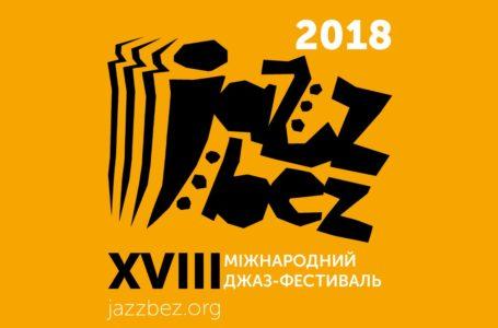 У Тернополі розпочався Міжнародний джазовий фестиваль