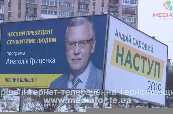 Платні обіцянки. Рекламних білбордів у Тернополі щоразу більшає (Відео)