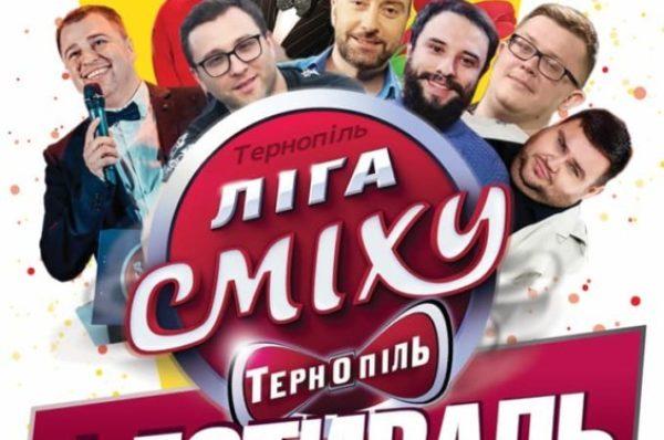 Жартують всі. Найдотепніші команди гумористів змагатимуться за кубок Ліги Сміху Тернопіль