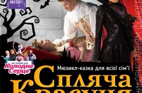 Тернополянам презентують виставу для всієї сім'ї «Спляча красуня» (Відео)