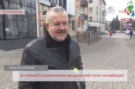 «Ми купуємось, нащадки розплачуються», – тернополяни про продаж голосів на виборах (Відео)