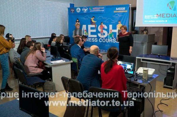 У Тернополі стартував унікальний бізнес-курс МESH, де допоможуть започаткувати власну справу (Відео)