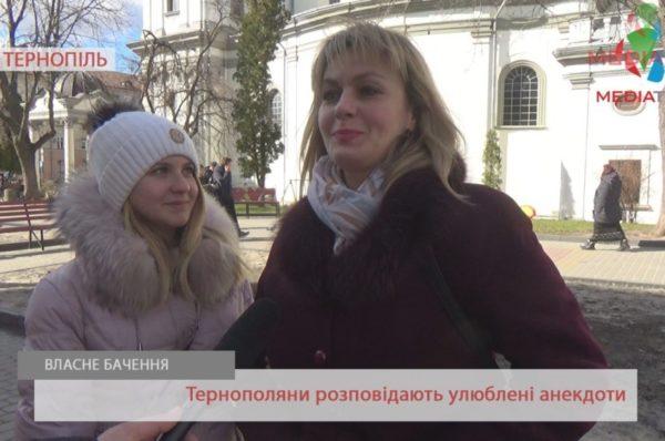 Тернополяни розповідають улюблені анекдоти (Відео)