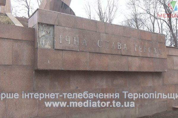 Монумент Слави у Старому парку Тернополя доживає своє (Відео)