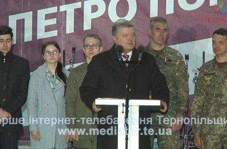 «Балотуюся вдруге, аби завершити розпочате», – Петро Порошенко на зустрічі з тернополянами (Відео)