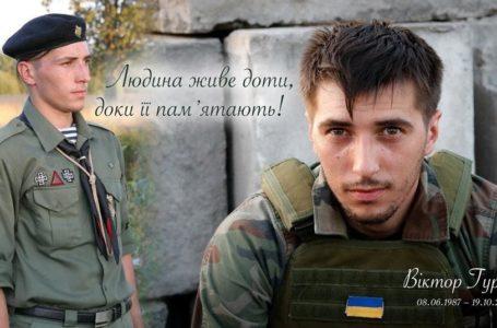 Тернопільський сквер офіційно назвали «Сквером волонтерів пам'яті Віктора Гурняка»