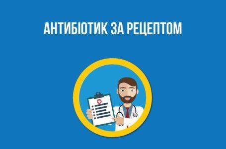 Аби українці не займалися самолікуванням, антибіотики відпускатимуть за рецептом