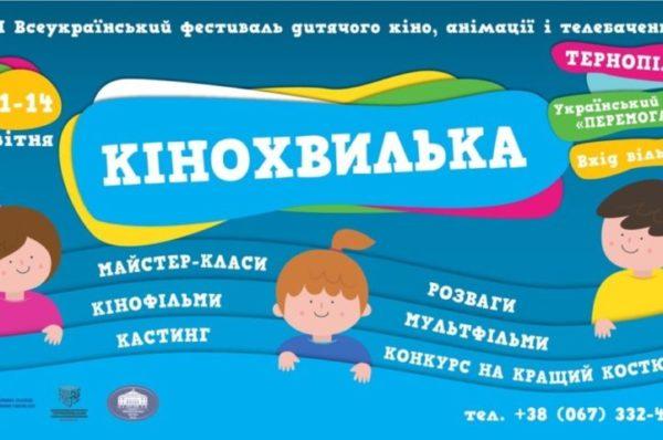 Тернополян запрошують на ІІІ Всеукраїнський фестиваль дитячого кіно, анімації та телебачення «Кінохвилька» (Відео)