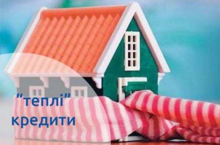 Жителям Тернопільщини пропонують «Теплі кредити»