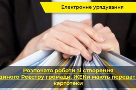 Без ЖЕКів: у Тернополі створять єдиний Реєстр громади
