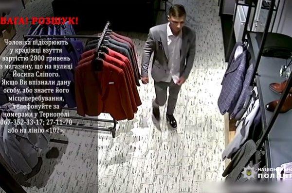 У Тернополі молодик вийшов з магазину у краденому взутті (Відео)