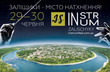 Майстер-класи, ігри та сплави по Дністру: Заліщики запрошують на фестиваль музики і мистецтв