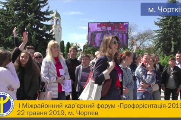 У Чорткові відбувся І Міжрайонний кар`єрний форум «Профорієнтація – 2019» (Відео)