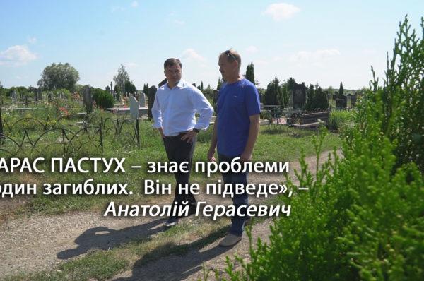 «Тарас Пастух – знає проблеми родин загиблих.  Він не підведе», – батько загиблого побратима Анатолій Герасевич