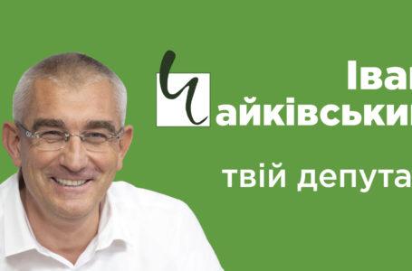 Місцевий, господар, порядний, – друзі і колеги про Івана Чайківського