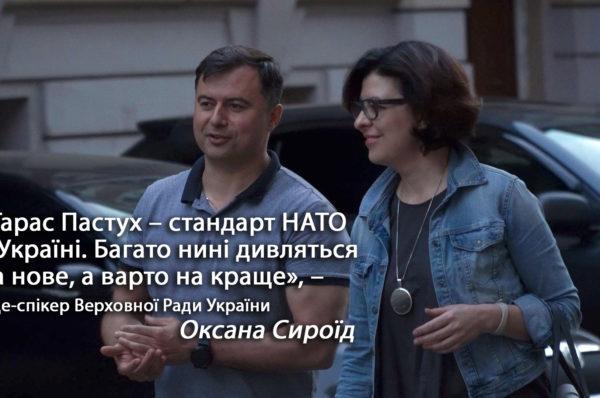 «Тарас Пастух – стандарт НАТО в Україні. Багато нині дивляться на нове, а варто на краще», – Оксана Сироїд