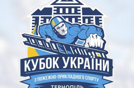 Рятувальники з всієї України з'їхалися до Тернополя, аби позмагатися за звання найкращого