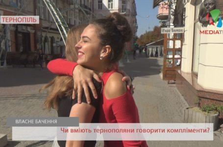Журналісти МедіаТОРа з'ясували, чи вміють тернополяни говорити компліменти (Відео)