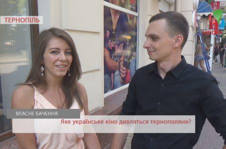 «По телевізору не показують», – тернополяни про українське кіно (Відео)
