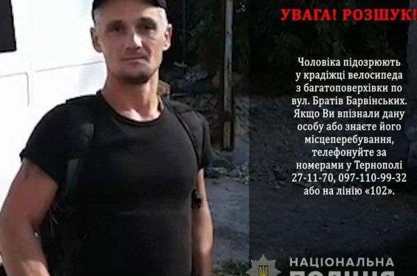 У Тернополі розшукують чоловіка, який намагався продати крадений велосипед (Відео)