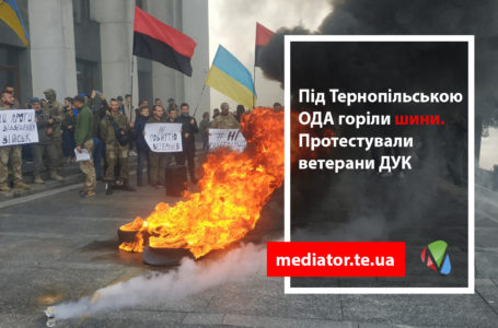 Під Тернопільською ОДА горять шини. Ветерани ДУК протестують (Наживо)