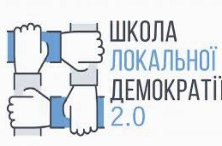 """Тернопільська міська територіальна громада стала учасником проекту """"Школа локальної демократії 2.0."""""""