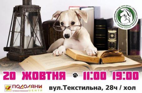 У Тернополі відбудеться благодійний книжковий ярмарок