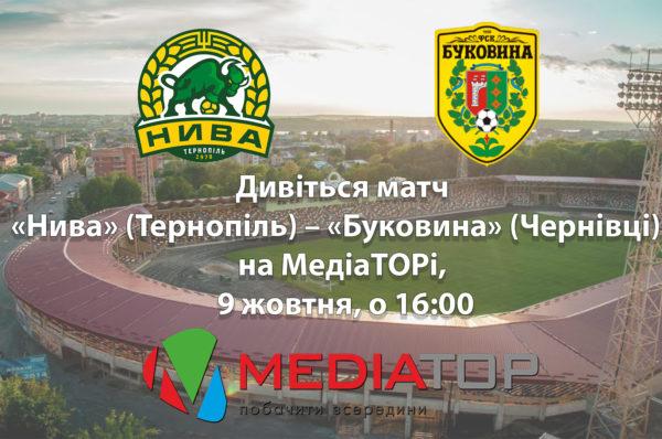 На тернопільському стадіоні розпочався матч «Ниви» проти «Буковини» (Наживо)